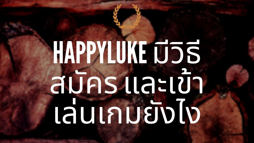 happyluke มีวิธีสมัคร และเข้าเล่นเกมยังไง